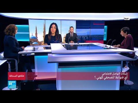 فلسطين اليوم - شاهد ضوابط الصحافي المهني على شبكات التواصل الاجتماعي