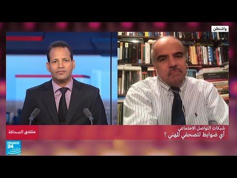 فلسطين اليوم - شاهد منتدى الصحافة يناقش الضوابط المهنية على الشبكات الاجتماعية