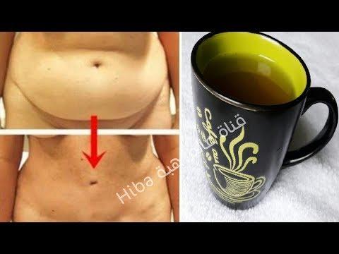 شاهد مشروب جديد للتخلص من البطن وحرق الدهون