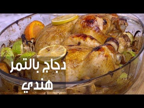 شاهد طريقة إعداد ومقادير دجاج بالتمر هندي
