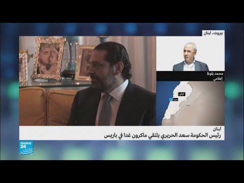 شاهد تفاصيل التسوية السياسية التي أفضت إلى انتقال الحريري إلى باريس