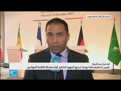 أهداف قمة دول غرب أفريقيا في باريس للقضاء على المتطرّفين