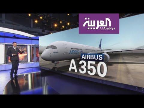 شاهد جولة افتراضية داخل طائرة الأيرباص a350