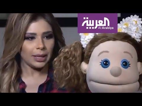 شاهد 25 سؤالا مع ابنة الدمية أبلة فاهيتا كارو