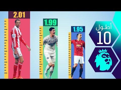 أطول 10 لاعبين في البريمييرليغ 2018