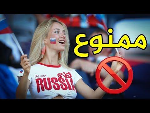 الممنوعات الـ14 في كأس العالم 2018 في روسيا