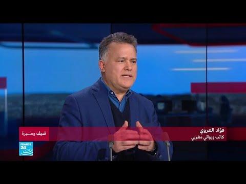 ضيف ومسيرة يستضيف الكاتب والروائي المغربي فؤاد العروي