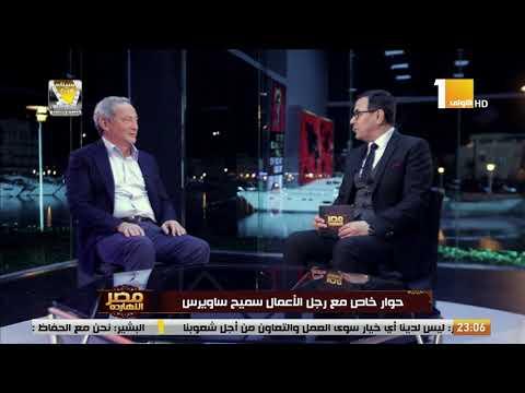 مصر النهارده يُجري حوارًا خاصًّا مع سامح ساويرس