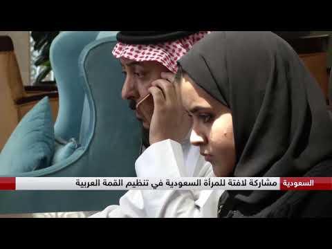 شاهد مشاركة لافتة للمرأة السعودية في تنظيم القمة العربية