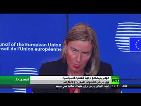 شاهد موغيريني تتهم الحكومة السورية بخرق اتفاق أستانا