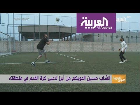 شاهد سعودي يتحدى بتر ساقيه ويمارس كرة القدم والسباحة