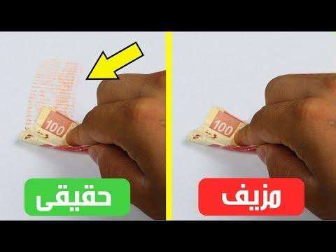 7 حيل لاكتشاف النقود المزورة
