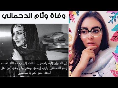 شاهد مريم حسين تشيع وئام الدحماني