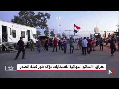 شاهد النتائج النهائية للانتخابات تُؤكّد فوز كتلة الصدر في العراق
