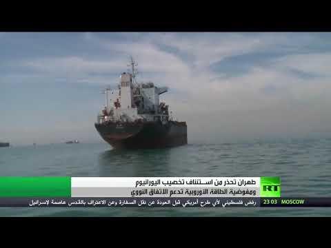 شاهد فشل الاتفاق يعني تخصيب اليورانيوم في طهران
