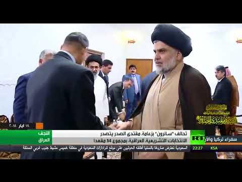 شاهد تحالف الصدر يتصدر الانتخابات العراقية