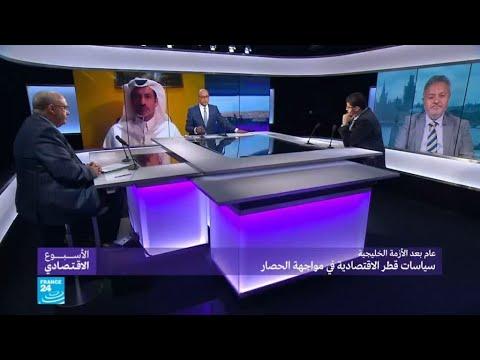شاهد حلقة خاصة للحديث عن سياسات قطر الاقتصادية في مواجهة الحصار