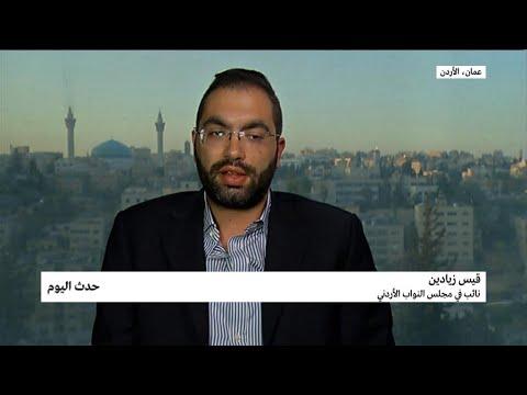 شاهد نائب أردني يكشف أسباب اصدار