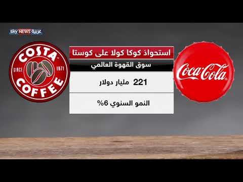 شاهد كوكا كولا تشتري مقاهي كوستا بـ 51 مليار دولار