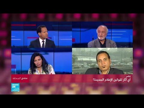 شاهد آثار قوانين الإعلام الجديدة في مصر
