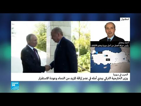 شاهد رأي المعارضة السورية في الاتفاق الروسي التركي