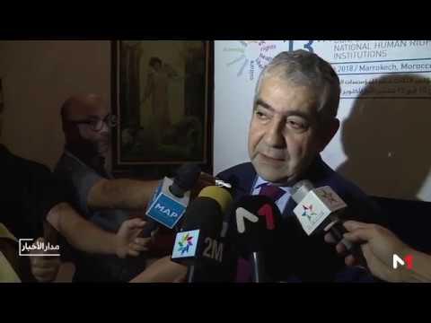 إدريس اليزمي يبرز أهمية المؤتمر الدولي الـ 13 لمؤسسات حقوق الإنسان