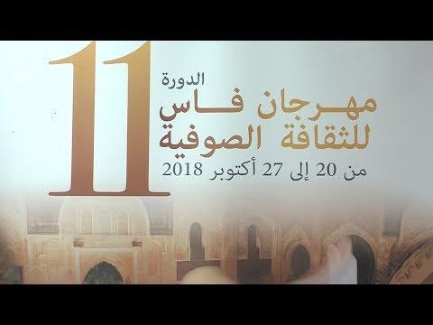 اختتام فعاليات الدورة الـ 11 لمهرجان فاس للثقافة الصوفية حضور التصوف