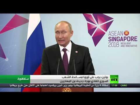 الرئيس بوتين يحث أوروبا على مُساعدة الشعب السوري