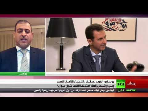 شاهد  موسكو تتهم الدول الغربية باستخدام اللاجئين لإزاحة الأسد