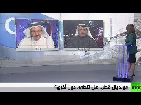 شاهد إنفانتينو يكشّف عن إمكانية مُشاركة دول أخرى في تنظيم مونديال قطر