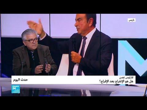 شاهد لماذا أفرجت اليابان عن رجل الأعمال اللبناني كارلوس غصن
