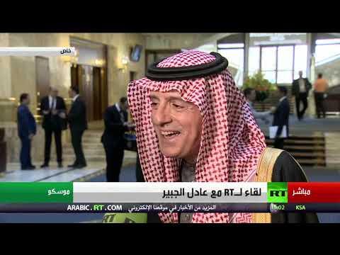 شاهد الجبير يكشف أهمية زيارة بوتين إلى السعودية