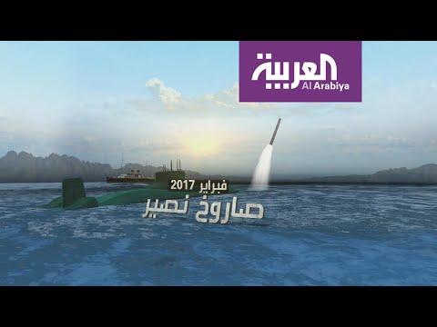 ترسانة إيران من الصواريخ التي تهدد استقرار المنطقة