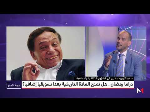 خبير مغربي يُقيّم الدراما الرمضانية من حيث نسب المشاهدة والجودة