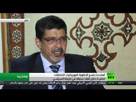 موريتانيا تشهد أول تداول سلمي للسلطة