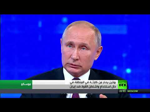 بوتين يُحذّر واشنطن من عواقب ضرب إيران
