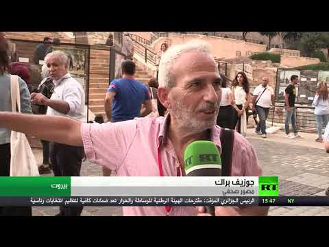 شاهد جمعية الصورة ذاكرة تفتتح مهرجان بيروت 2019