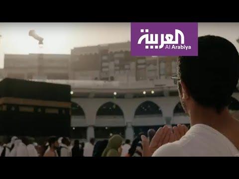 فيلم مسك المشاعر يروي قصص خدمة الحجاج
