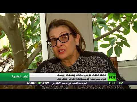 شاهد حصاد العقد في تونس وإسقاط الرئيس