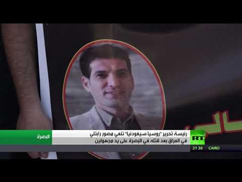 سيمونيان تنعي مصور رابتلي في العراق وتتعهد بمساعدة أسرته