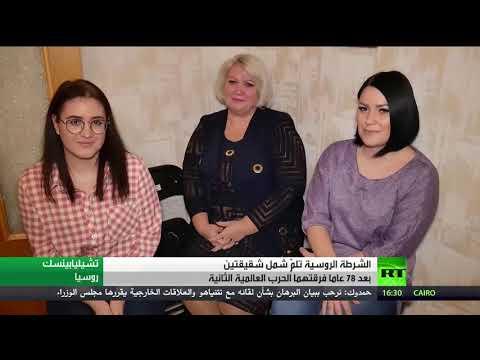شاهد الشرطة الروسية تلم شمل شقيقتين بعد 78 عامًا