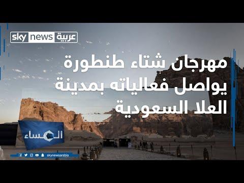 شاهد مهرجان شتاء طنطورة يواصل فعالياته في مدينة العلا السعودية