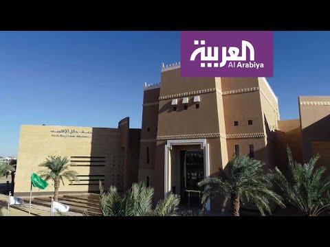 شاهد حائل تروي التاريخ بمتحف إقليمي على مساحة عشرين ألف متر مربع