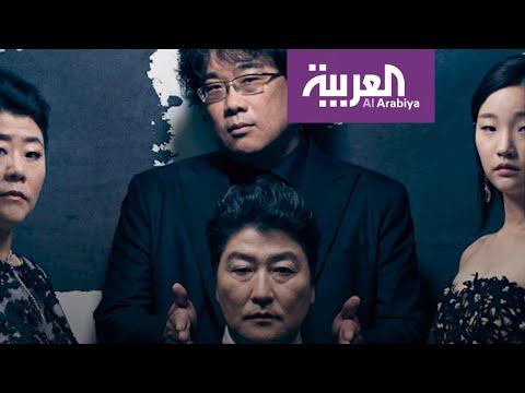 فيلم باراسايت الكوري الجنوبي يحصد جوائز الأوسكار