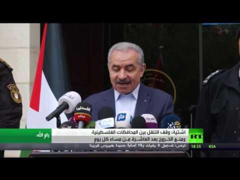 شاهد قرار حكومي بمنع التنقل بين المحافظات الفلسطينية