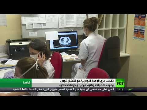 شاهد ترجيح تمديد الحجر الصحي في فرنسا لأسبوعين