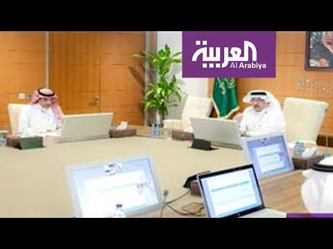 شاهد لقاء على مستوى عال في السعودية لبحث التعليم عن بُعد في الجامعات