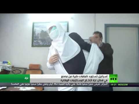 شاهد غزة تنتج وسائل الحماية من الأوبئة لتغطية الاحتياجات