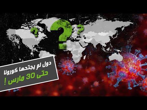 شاهد دول لم يجتازها فيروس كورونا حتى 30 آذار 2020