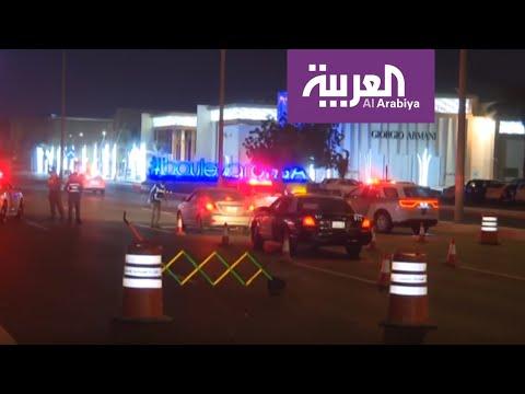 شاهد السعودية تفرض حظر التجول الكلي في أكبر مدن المملكة